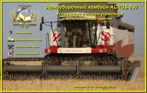 Инструкцию По Эксплуатации Комбайна Acros 530
